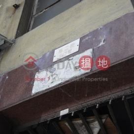 第二街125B-127號,西營盤, 香港島