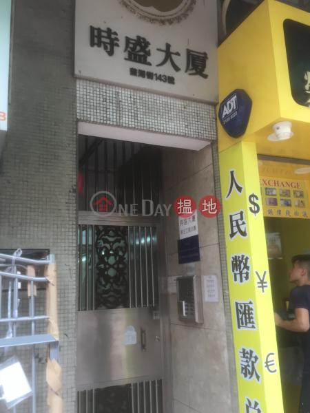 Chee Shing Building (Chee Shing Building) Hung Hom|搵地(OneDay)(1)