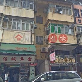 San Shing Avenue 81|新成路81號