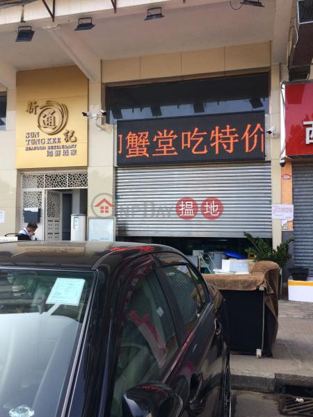 98 Man Nin Street (98 Man Nin Street) Sai Kung 搵地(OneDay)(1)