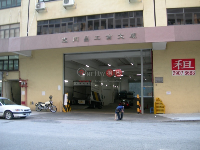Gee Tung Chang Industrial Building (Gee Tung Chang Industrial Building) Siu Sai Wan|搵地(OneDay)(3)
