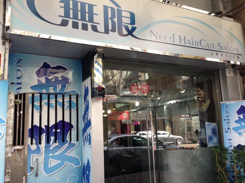 502 Shanghai Street (502 Shanghai Street) Mong Kok|搵地(OneDay)(1)