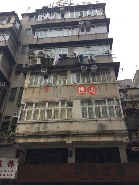 鴨寮街79號 (79 Apliu Street) 深水埗 搵地(OneDay)(1)