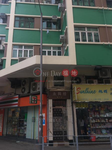 永興樓 3座 (Wing Hing Building (Mansion) Block 3) 元朗|搵地(OneDay)(3)