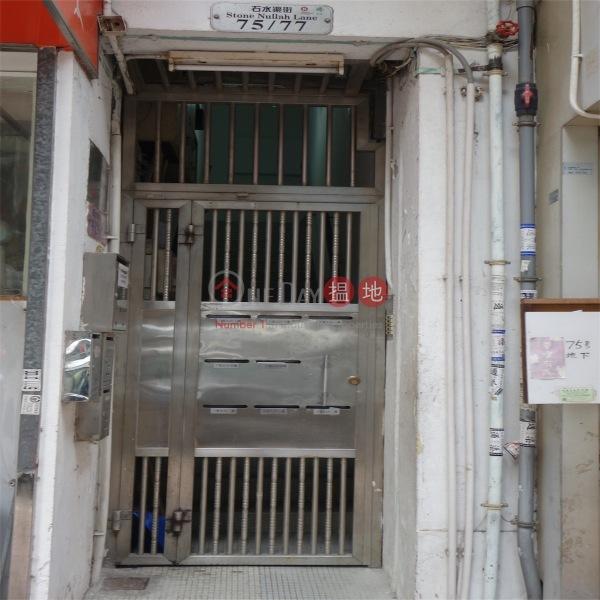 75-77 Stone Nullah Lane (75-77 Stone Nullah Lane) Wan Chai|搵地(OneDay)(1)