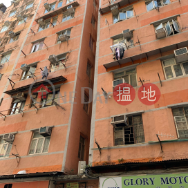 7 Pang Ching Street,To Kwa Wan, Kowloon