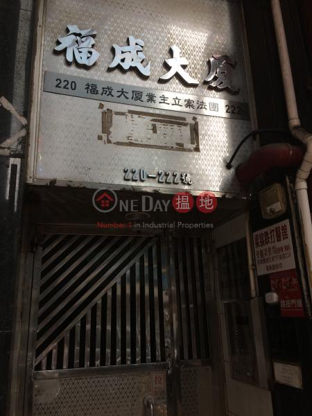 Fuk Shing Building (Fuk Shing Building) Sai Ying Pun|搵地(OneDay)(3)