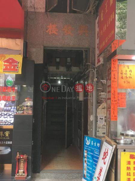 Hing Fat Building (Hing Fat Building) Yuen Long|搵地(OneDay)(2)