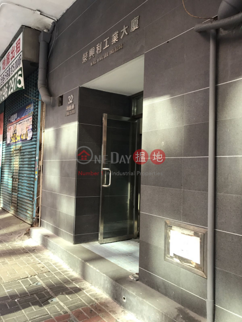 WING HING LEE IND BLDG Kwun Tong DistrictWing Hing Lee Industrial Building(Wing Hing Lee Industrial Building)Rental Listings (LCPC7-6363220862)_0