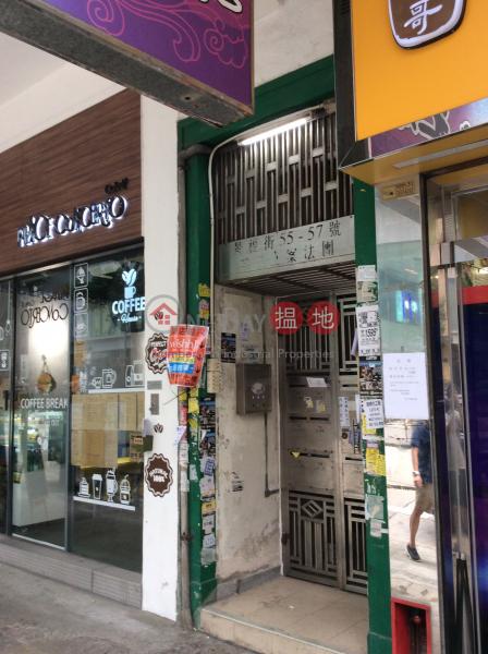 57 King Fuk Street (57 King Fuk Street) San Po Kong|搵地(OneDay)(2)