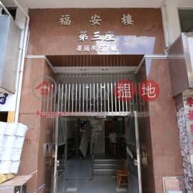 福安樓 3座 (C座),大埔, 新界