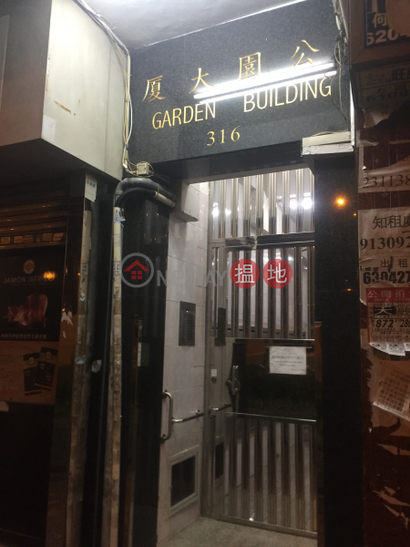 Garden Building (Garden Building) Jordan|搵地(OneDay)(4)