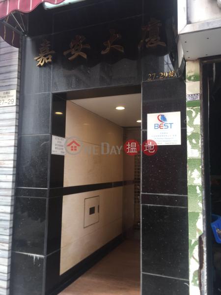 Ka On Building (Ka On Building) Sham Shui Po|搵地(OneDay)(2)