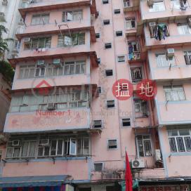 Tung Tai House (Factory Street 10-14)|東大樓
