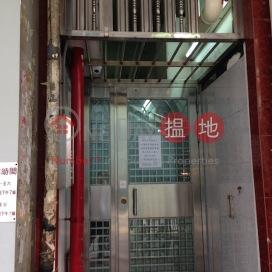 Yau Wo Apartment |友和大樓