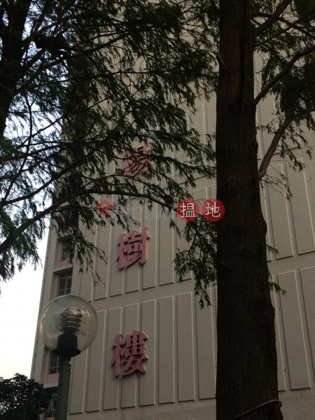 梨木樹邨 楊樹樓 (Lei Muk Shue Estate Yeung Shue House) 大窩口|搵地(OneDay)(4)