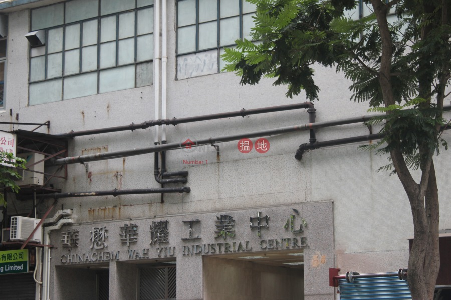 Wah Yiu Industrial Centre (Wah Yiu Industrial Centre) Fo Tan|搵地(OneDay)(2)