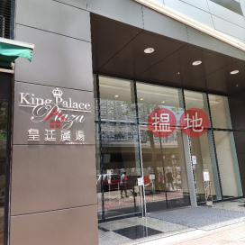 Kwun Tong 4-5 persons two windows room commercial building serviced office*no commission is required*|King Palace Plaza(King Palace Plaza)Rental Listings (ENQUI-5315426350)_0