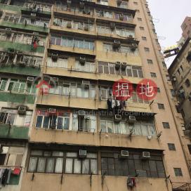 海壇街236-238號,深水埗, 九龍