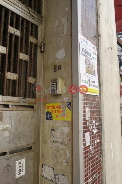 筲箕灣道80號 (80 Shau Kei Wan Road) 西灣河|搵地(OneDay)(2)