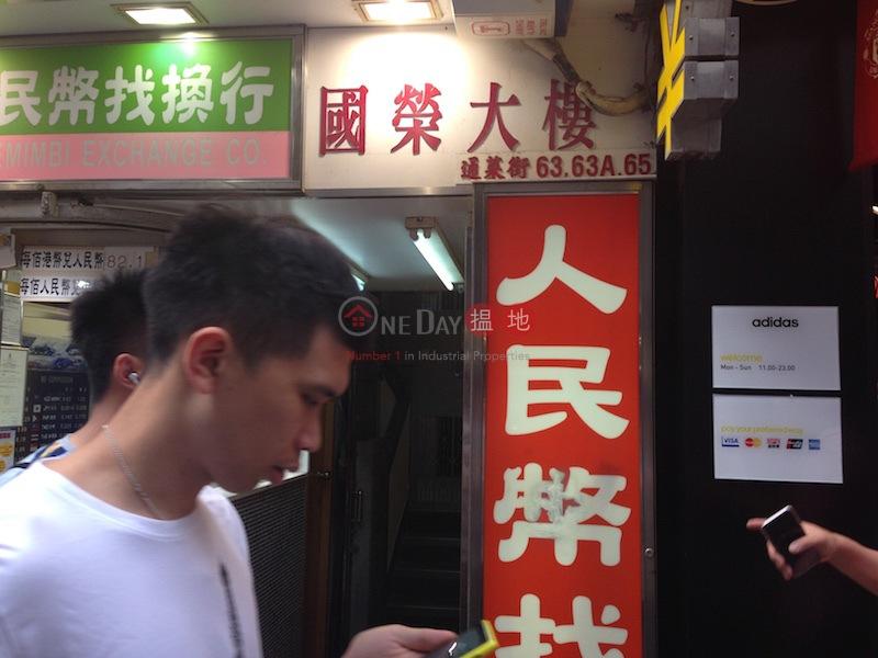 國榮大樓 (Kwok Wing Building ) 旺角 搵地(OneDay)(1)