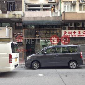 121 Tai Nan Street,Prince Edward, Kowloon