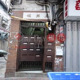 泰興樓,西灣河, 香港島