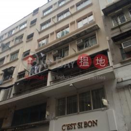 華怡樓,蘇豪區, 香港島