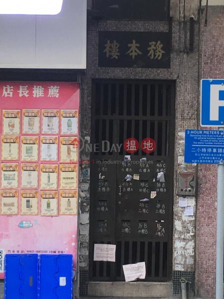 Mo Boon Building (Mo Boon Building) Tuen Mun|搵地(OneDay)(2)