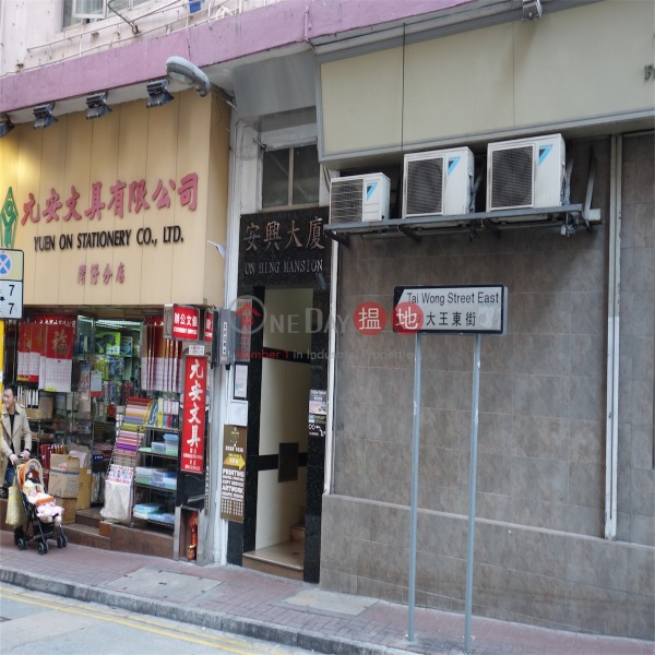 On Hing Mansion (On Hing Mansion ) Wan Chai|搵地(OneDay)(4)