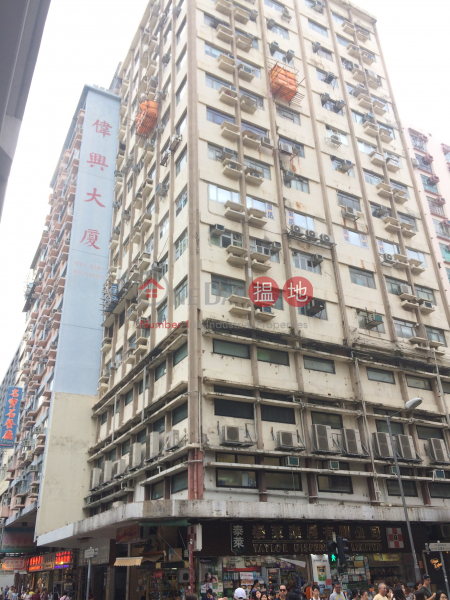 Prince Commercial Building (Prince Commercial Building) Prince Edward|搵地(OneDay)(2)