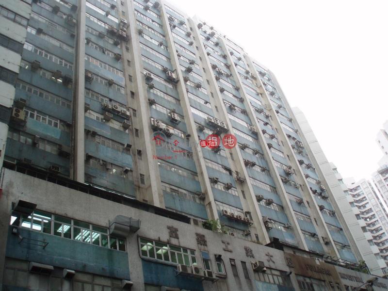 香港搵樓|租樓|二手盤|買樓| 搵地 | 工業大廈-出售樓盤-富嘉工業大廈