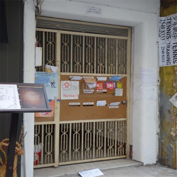 京街16C-16D號 (16C-16D King Street) 銅鑼灣|搵地(OneDay)(2)