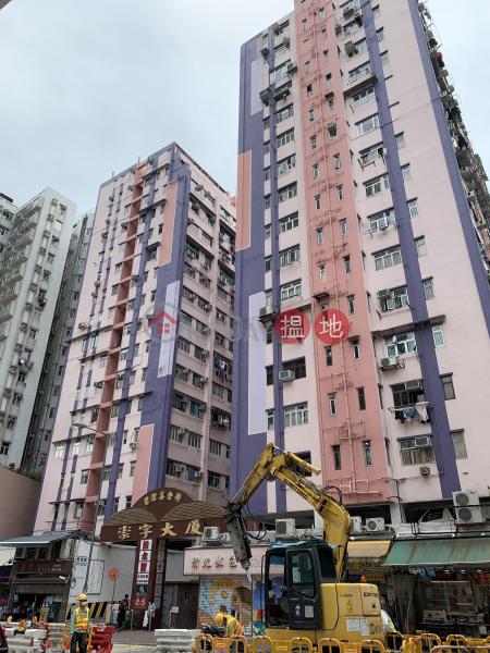 崇字大廈-崇信樓 (Sung Shun Building, Shung Tze Houses) 紅磡|搵地(OneDay)(1)