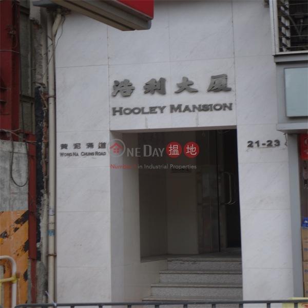 浩利大廈 (Hooley Mansion) 跑馬地|搵地(OneDay)(1)