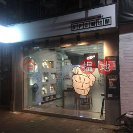 84 Tai Nan Street,Prince Edward, Kowloon