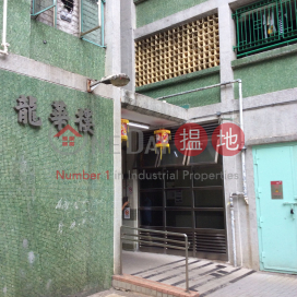 Lower Wong Tai Sin (1) Estate - Lung Wah House Block 7|黃大仙下邨(一區) 龍華樓 (7座)