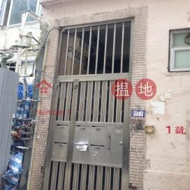 新村街1號,銅鑼灣, 香港島