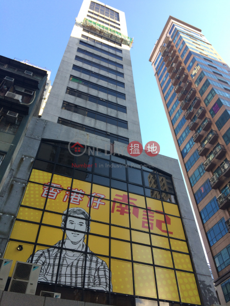 Onshine Commercial Building (Onshine Commercial Building) Aberdeen|搵地(OneDay)(1)