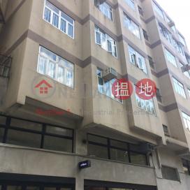 山道93-99號,石塘咀, 香港島