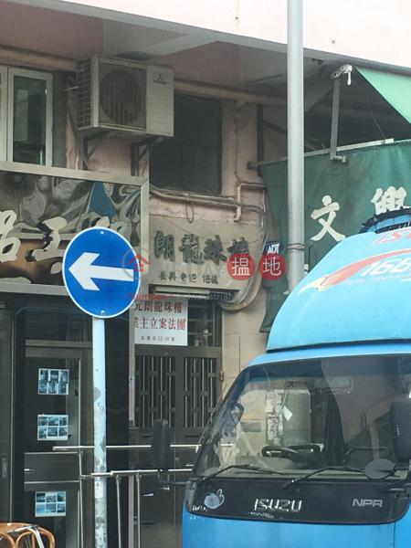 Lung Chu Building (Lung Chu Building) Yuen Long|搵地(OneDay)(2)