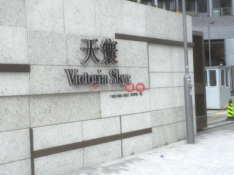 天寰 (Victoria Skye) 九龍城|搵地(OneDay)(3)