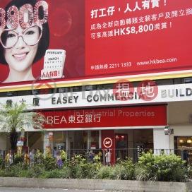 Success Commercial Building|守時商業大廈