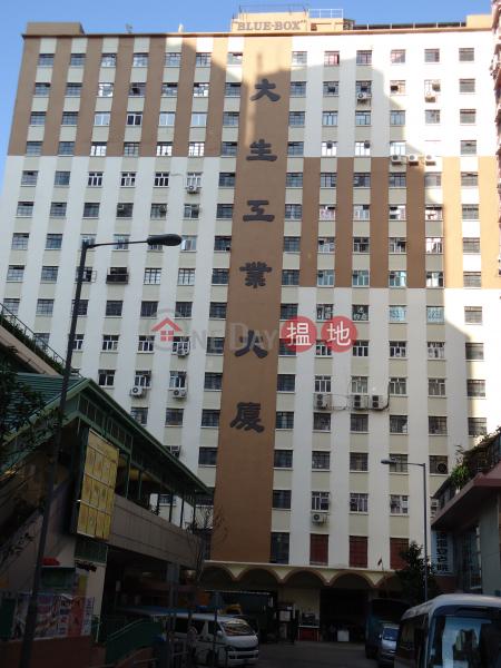 大生工業大廈 南區大生工業大廈(Blue Box Factory Building)出售樓盤 (TB0067)