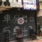 仁傑大廈 (Yen Kit Building) 油尖旺 搵地(OneDay)(1)