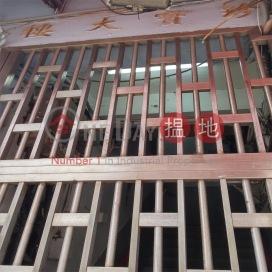 Chun Po Building|珍寶大樓