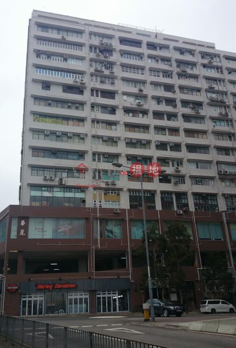 華麗工業中心|沙田華麗工業中心(Wah Lai Industrial Centre)出租樓盤 (ken.h-01966)_0
