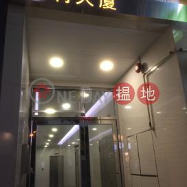 Hillier Building,Sheung Wan, Hong Kong Island