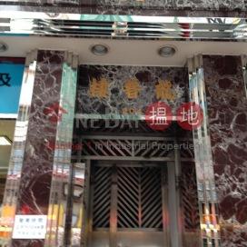 Lung Po House,Prince Edward, Kowloon