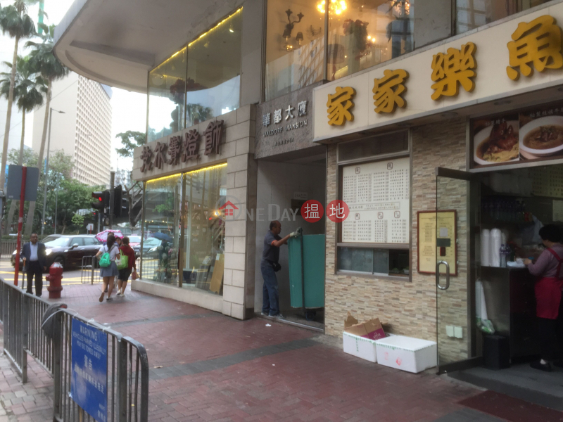 Waldorf Mansion (Waldorf Mansion) Causeway Bay|搵地(OneDay)(1)